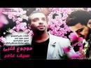 Seif Amer - Mawjou' Galbi - Official Audio | سيف عامر - موجوع قلبي - الأوديو الرسم