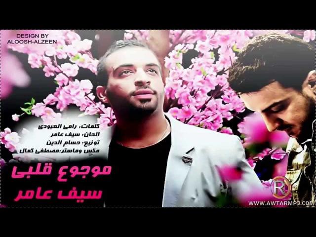 Seif Amer - Mawjou' Galbi - Official Audio   سيف عامر - موجوع قلبي - الأوديو الرسم