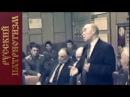 Воин и писатель Иван Шевцов ч 2