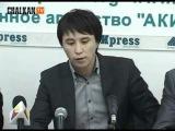 киргизы жгут на пресс-конференции