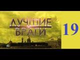 Лучшие враги 19 серия 16 10 2014 смотреть онлайн