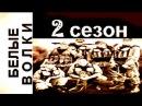 БЕЛЫЕ ВОЛКИ 2(ТРИ СЕРИИ)10,11,12.Криминальный сериал фильм смотреть онлайн