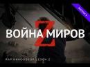 RAP Кинообзор 2 Война Миров Z