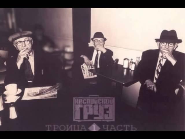 Каспийский Груз Slim (CENTR) - Возьму и Проснусь (2013)