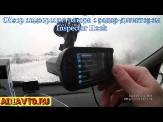 Видеорегистратор с антирадаром Inspector HOOK - GPS  Обзор и тест http://darradar.ru