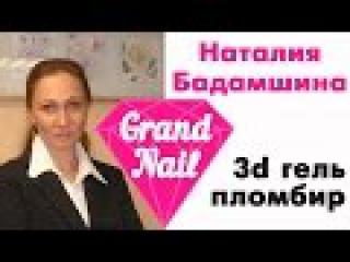 3D Гель Пломбир Nail Best в дизайнах ногтей