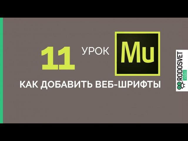 Adobe Muse уроки   11. Как добавить новые шрифты