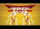 Японская Реклама Чикен Шейк в Макдоналдс 2012 полная