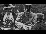 Роковое убийство Франца Фердинанда - Доброе утро - Первый канал