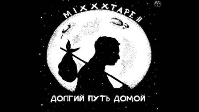 Oxxxymiron - miXXXtape II (Долгий путь домой)