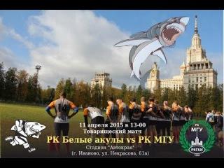РК МГУ vs РК Белые Акулы. 2й тайм