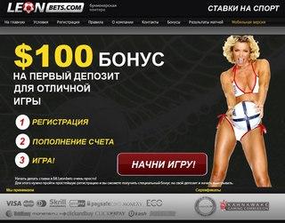 Скачать приложение Леонбетс   Betonmobile ru