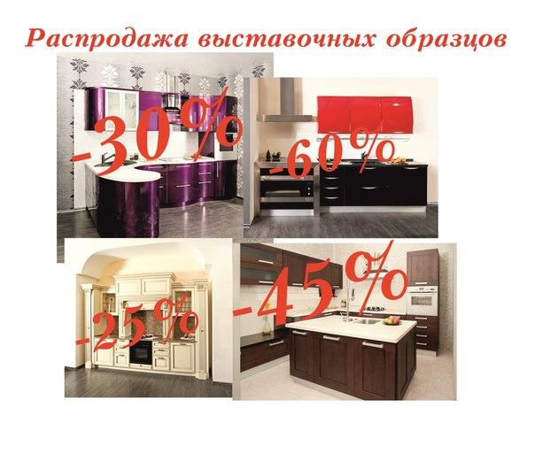 Кухня выставочный образец москва купить