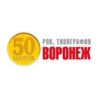Газета Дело - газета Дело Воронеж, рекламное