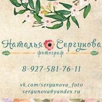 sergunova_foto