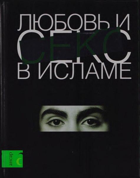 Любовь и секс в Исламе Автор: М. Сайфутдинов, А. Ярлыкапов Название: Любовь