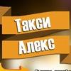 """Служба такси """"АЛЕКС"""" (г.Южный)"""