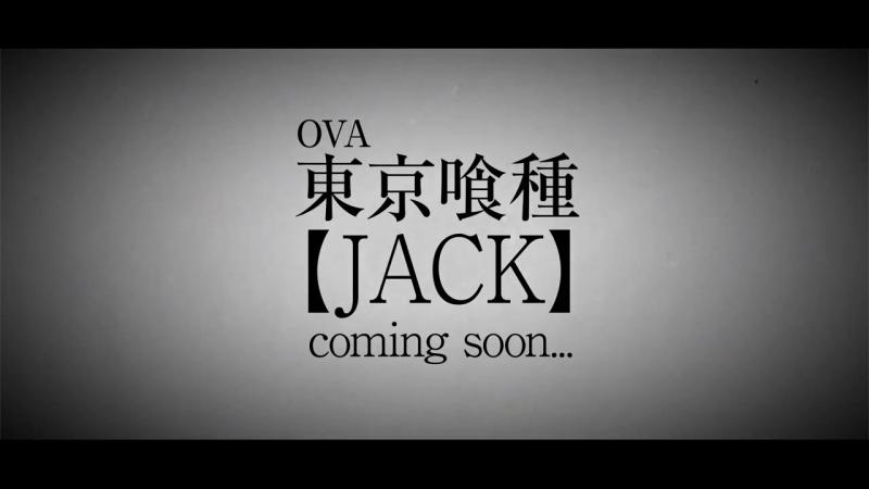 Tokyo Ghoul: Jack/Токийский Гуль: ДЖЕК
