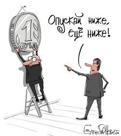 рубль больше не упадет