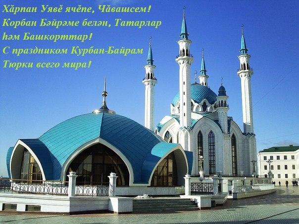 Поздравление с курбаном байрамом на татарском 792