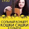 Кошка Сашка в Тольятти (акустика 26.03.2015)