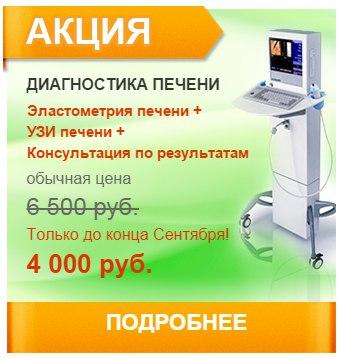 Гепатит.ру