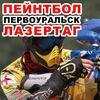 Пейнтбол Лазертаг Первоуральск