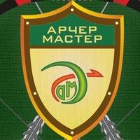 Логотип Арчер Мастер - Стрельба из лука в Хабаровске