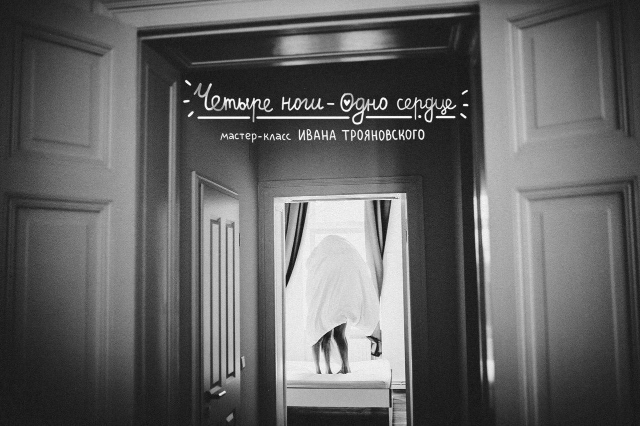 Афиша Улан-Удэ Мастер-класс Ивана Трояновского в Улан-Удэ