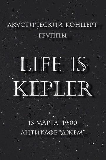 """Афиша Улан-Удэ Life is Kepler Акустический концерт в """"Джеме"""""""