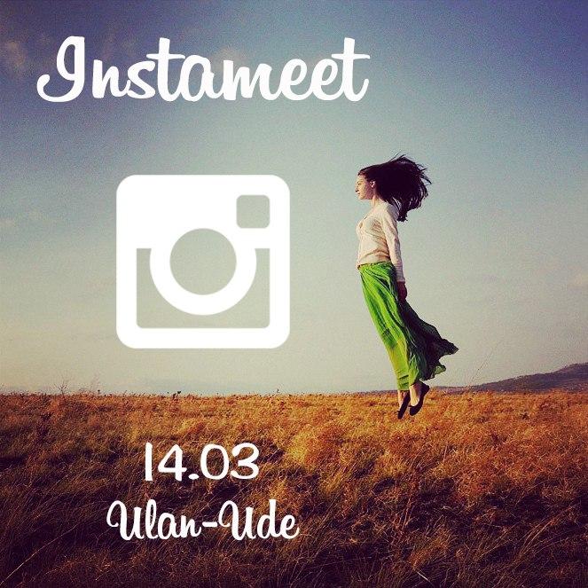 Афиша Улан-Удэ Instameet / Встреча любителей Instagram в UU