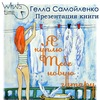 Гелла Самойленко: презентация книги 16/5