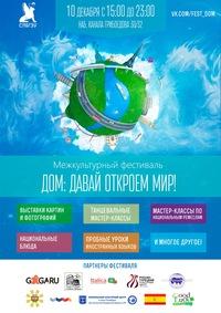Фестиваль ДОМ: Давай Откроем Мир