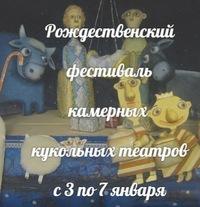 Фестиваль камерных кукольных театров