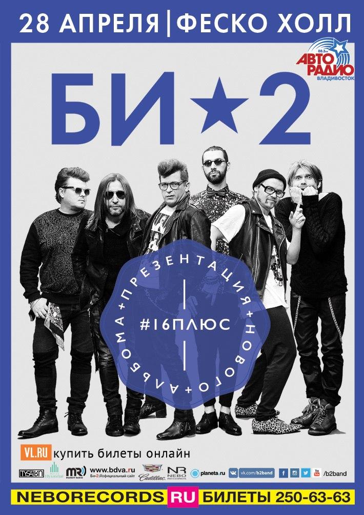 Афиша Владивосток 28 апреля БИ-2 во Владивостоке