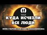 ХРОНИКИ ПОСЛЕДНИХ ДНЕЙ - Everybody's Gone To The Rapture (Обзор - прохождение)