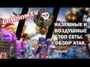 Clash of clans - Правильные атаки на КВ ТХ 9, ТХ 10 - Great clan wars attacks TH9, TH10