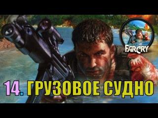Прохождение FAR CRY [2004] Миссия 14. Грузовое судно [Сложно] [Steam]