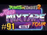 Прохождение NEON MIXTAPE TOUR 1-5 + Pinata Party - Plants vs Zombies 2: It's About Time
