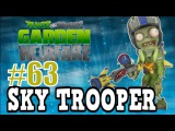 Играю SKY TROOPER + ARMOR CHOMPER - Plants vs Zombies: Garden Warfare