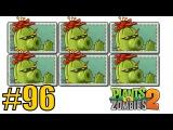 Прохождение PINATA PARTY + Бесконечный режим ПИРАТСКИЕ МОРЯ - Plants vs Zombies 2