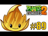 Прохождение TEMPLE OF BLOOM 20-25 + PINATA PARTY - Plants vs Zombies 2