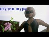 Саша Сирень - Клофелинщица (Студия шура) шансон клипы