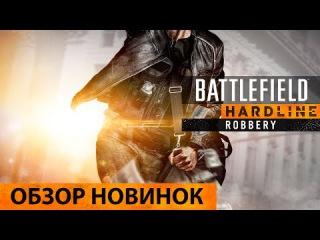 Battlefield Hardline. Арсенал, карты и задачи DLC Robbery (Грабёж)