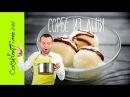 Сорбет или Сорбе мороженое из Дыни - десерт Дынный Сорбет - лёгкий рецепт - готовим дома