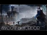 Middle Earth: Shadow of Mordor: Гортхаур #24