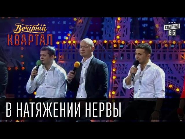 В натяжении нервы   Вечерний Квартал 11. 10. 2014