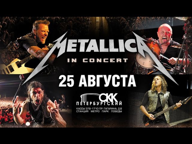 Metallica - Fuel, Saint-Petersburg, Russia, SKK 25.08.2015 multi-cam HD