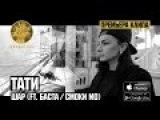 Тати - Шар (ft. Баста  Смоки Мо)