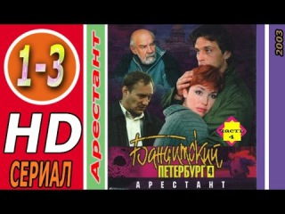 Бандитский Петербург 4 Сезон: Арестант HD 1 - 3 серия (2003)
